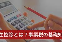 事業主控除とは?個人事業主の確定申告で知っておきたい事業税の基礎知識