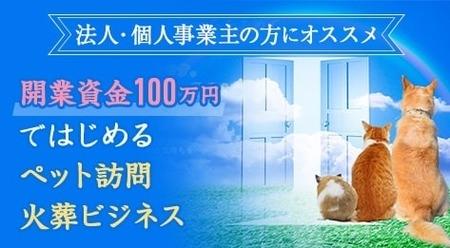 ペットの訪問火葬 天国への扉