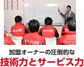 Osoujikakumei 2 fc
