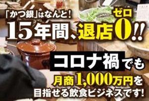 15年間退店ゼロ! コロナ禍でも月商1,000万円を目指せる秘訣とは?!